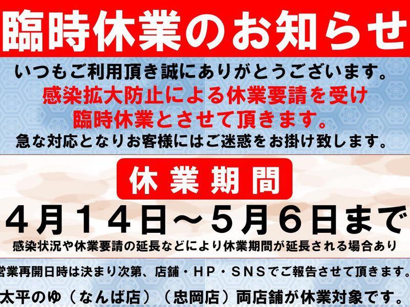湯源郷 太平のゆ なんば店 写真ギャラリー4