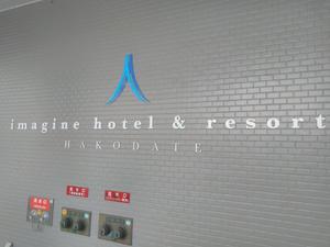 イマジン ホテル&リゾート函館 写真
