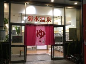 菊水温泉 写真