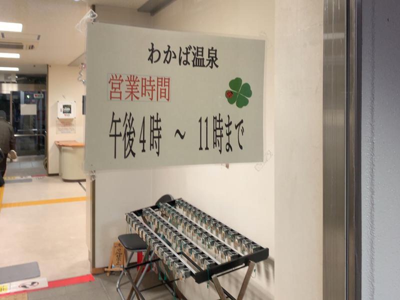 長瀬共同浴場わかば温泉 写真ギャラリー2