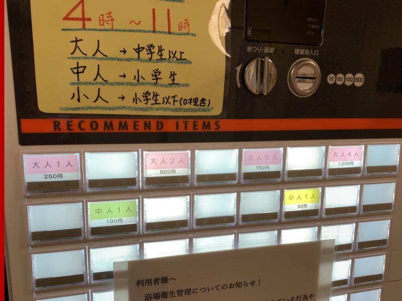 長瀬共同浴場わかば温泉 写真ギャラリー3
