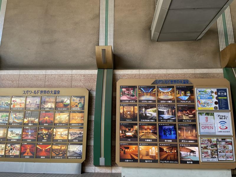 スパワールド 世界の大温泉 写真ギャラリー2