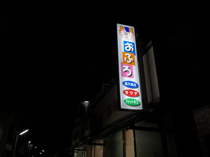 永盛温泉 写真ギャラリー1