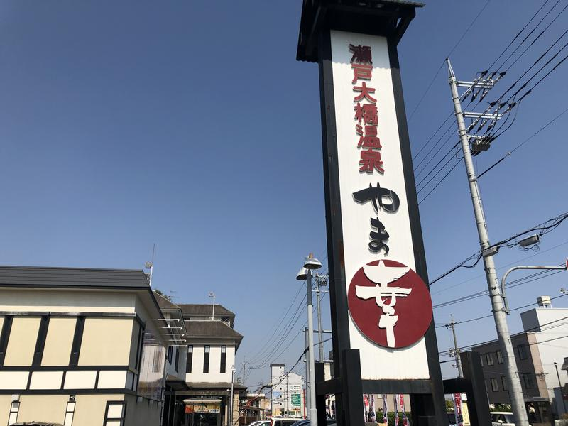 瀬戸大橋温泉 やま幸 写真ギャラリー1