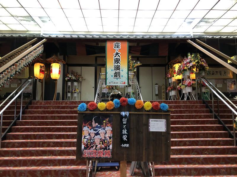 瀬戸大橋温泉 やま幸 写真ギャラリー3