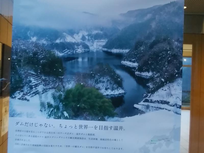 温井スプリングス ポスター