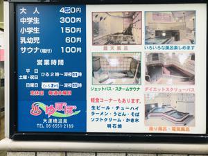 ゆぽぽ大運橋温泉 写真