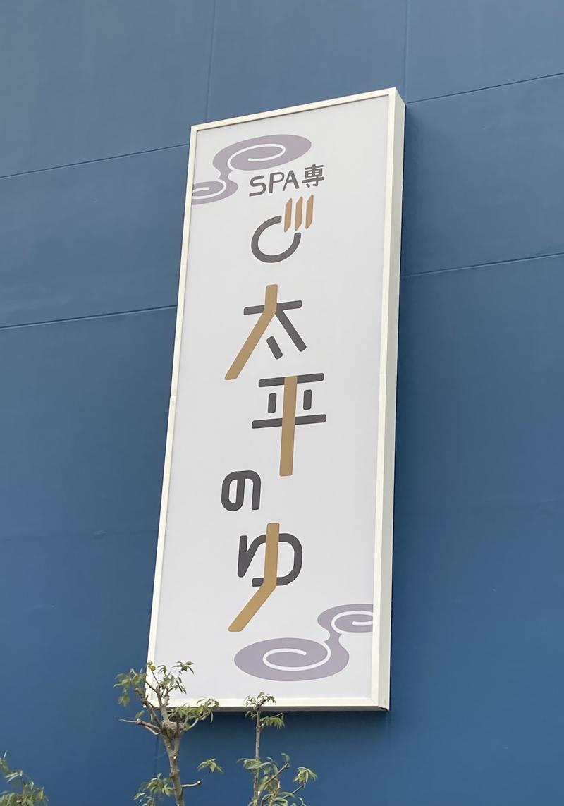 ★サニ丸d★さんのSPA専♨太平のゆのサ活写真