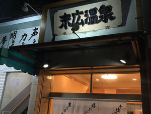 末広温泉 写真