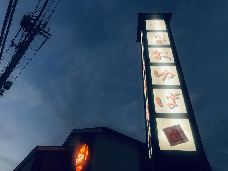 源気温泉八尾おゆば 写真ギャラリー3