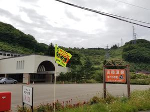 吉岡温泉ゆとらぎ館 写真