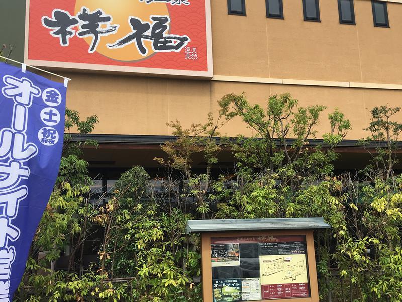 堺浜楽天温泉祥福 写真ギャラリー1