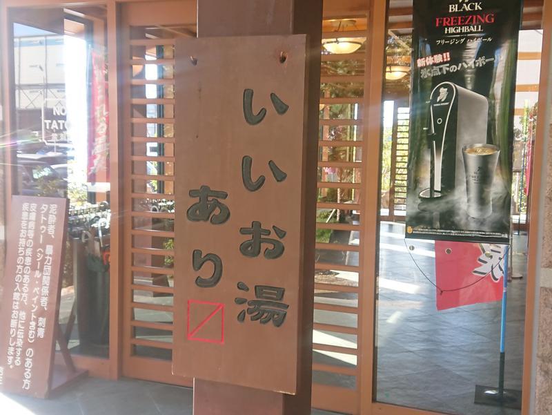 堺浜楽天温泉祥福 写真ギャラリー2