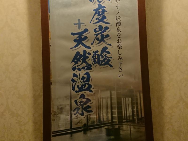 堺浜楽天温泉祥福 写真ギャラリー4