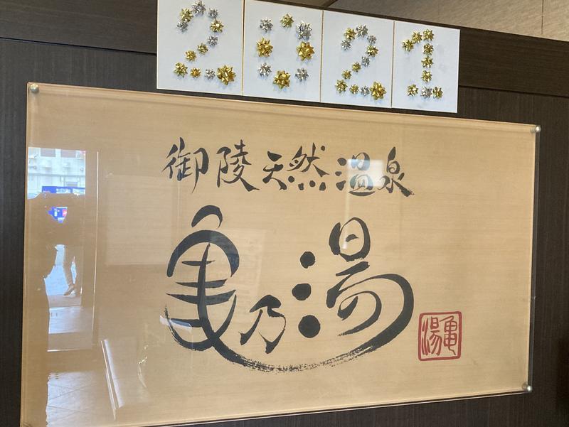御陵天然温泉 亀乃湯 写真ギャラリー1