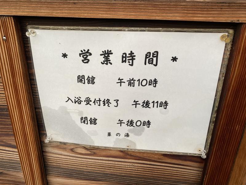 天然温泉 華の湯 写真ギャラリー4