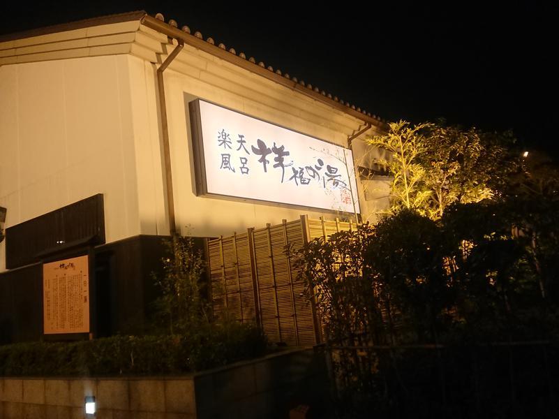 楽天風呂 祥福の湯 写真ギャラリー3
