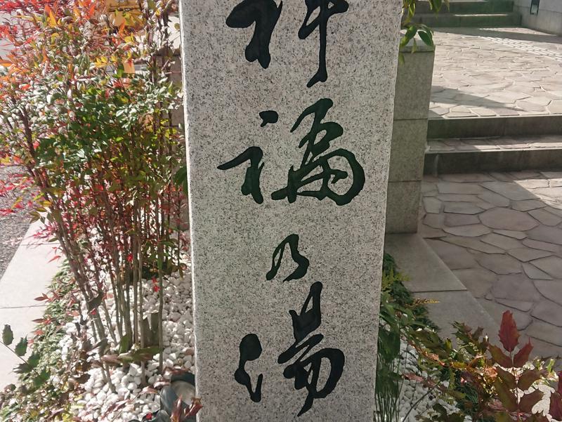 楽天風呂 祥福の湯 写真ギャラリー5