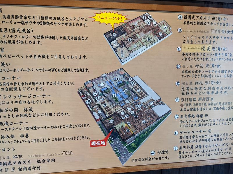 楽天風呂 祥福の湯 店内図