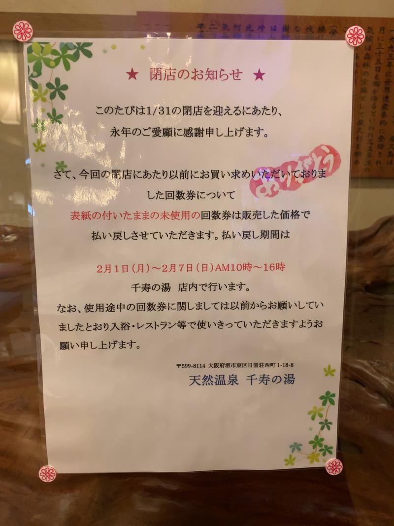 べりこさんの天然温泉千寿の湯のサ活写真