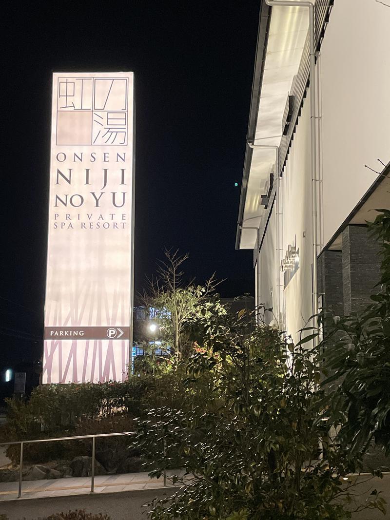 ロウリュウ博士さんの虹の湯 大阪狭山店のサ活写真