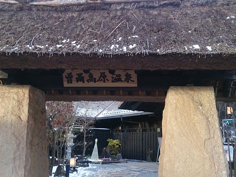 曽爾高原温泉 お亀の湯 写真