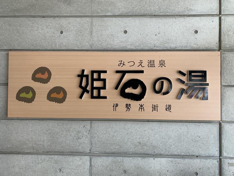 姫石の湯 写真