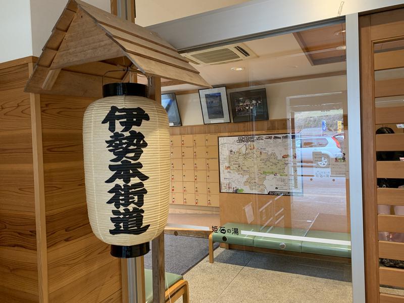 姫石の湯 写真ギャラリー1
