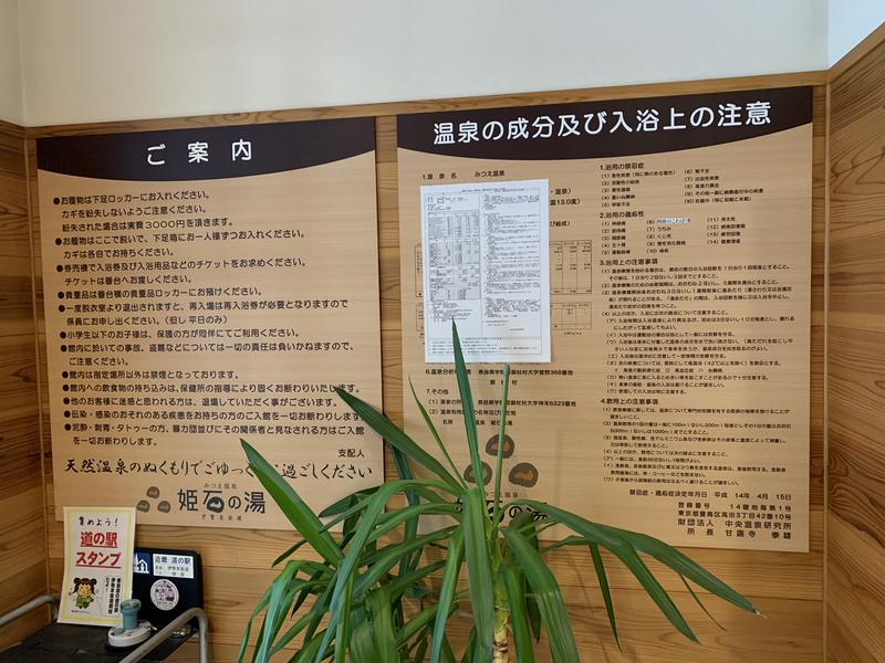姫石の湯 写真ギャラリー2