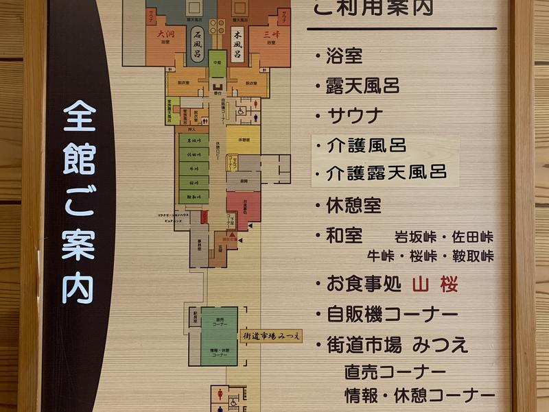 姫石の湯 写真ギャラリー3
