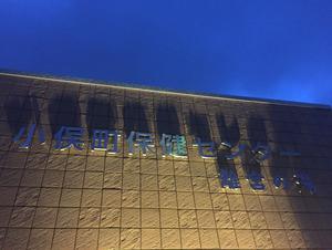 伊勢市役所 離宮の湯 写真