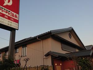橿原ぽかぽか温泉 写真
