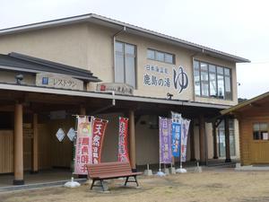 道の駅阿武町 日本海温泉 鹿島の湯 写真