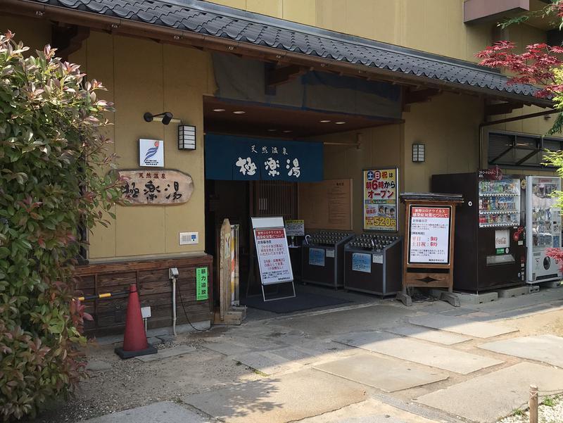 極楽湯 堺泉北店 写真ギャラリー1