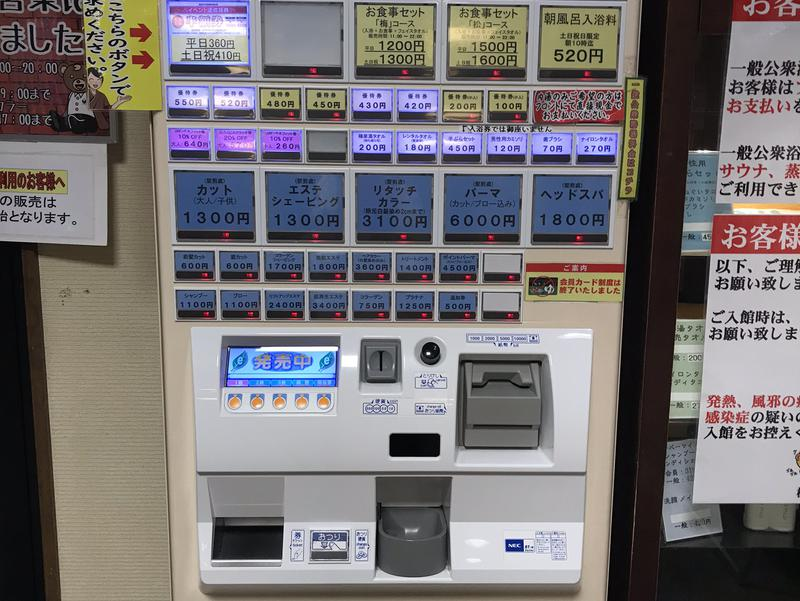 極楽湯 堺泉北店 写真ギャラリー2
