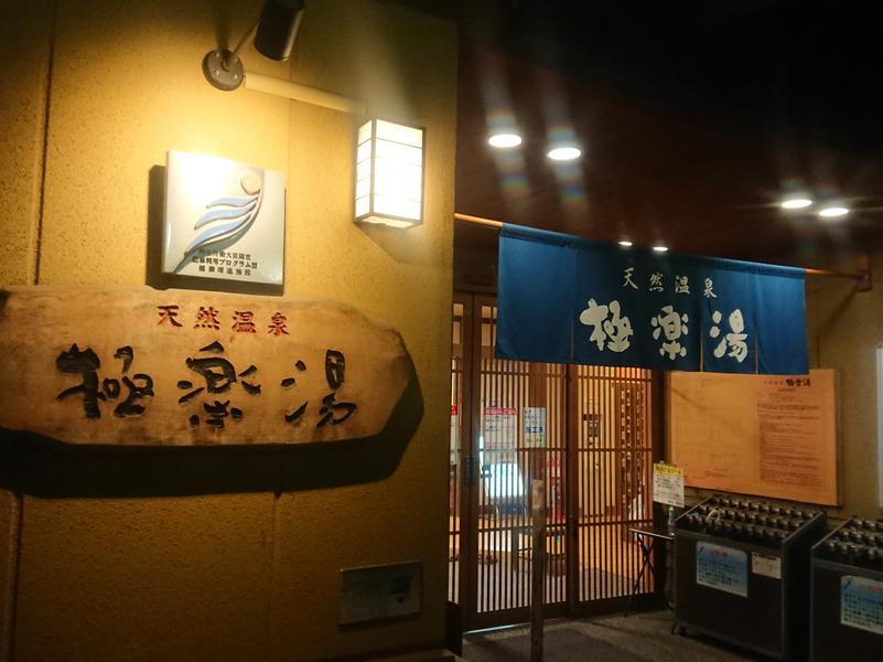 極楽湯 堺泉北店 写真ギャラリー4