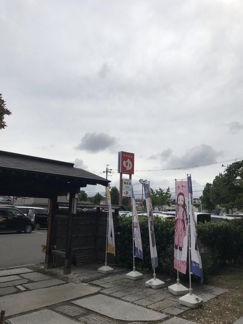 とらこなさんの極楽湯 堺泉北店のサ活写真