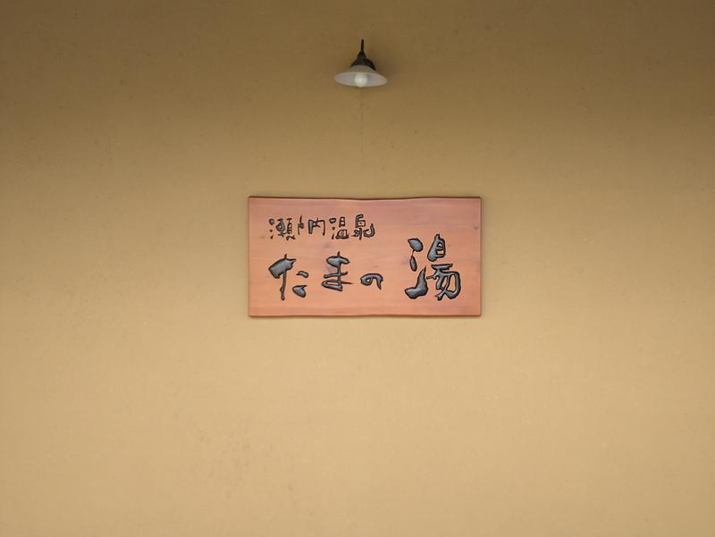 瀬戸内温泉 たまの湯 写真ギャラリー3