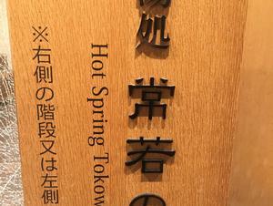 鳥羽国際ホテル 潮路亭 写真