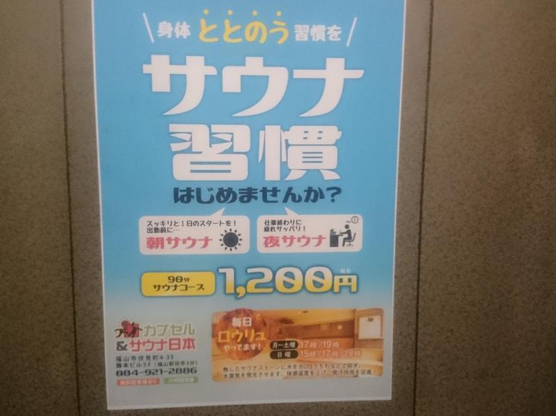 カプセル&サウナ日本 写真ギャラリー5