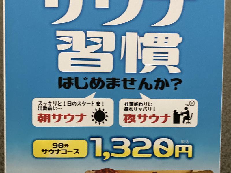 カプセル&サウナ日本 90分サウナのポスター