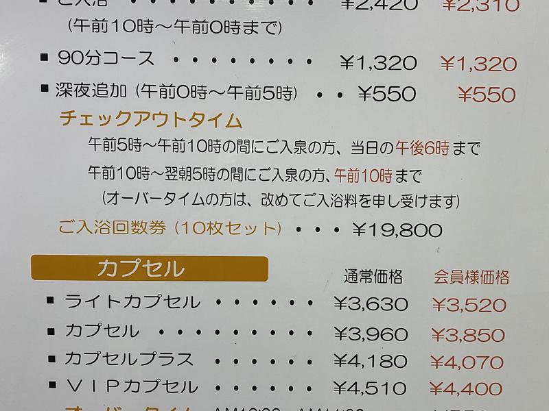カプセル&サウナ日本 料金表