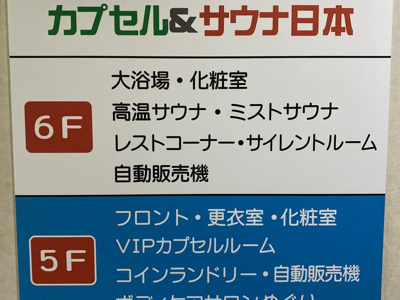カプセル&サウナ日本 写真ギャラリー2