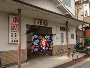 栄温泉 写真