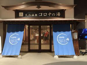 福山コロナの湯天然温泉 写真