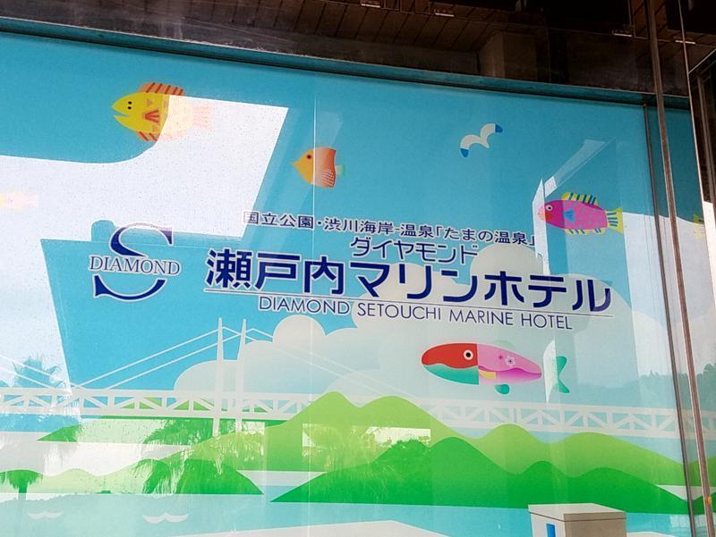 ダイヤモンド瀬戸内マリンホテル 写真