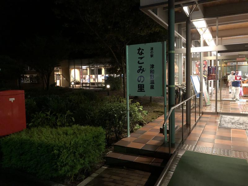 津和野温泉なごみの里 写真ギャラリー1