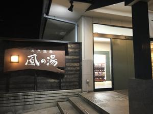 風の湯河内長野店 写真