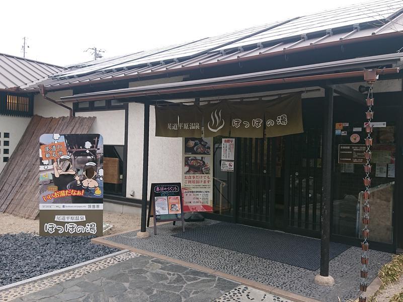 尾道平原温泉 ぽっぽの湯 写真