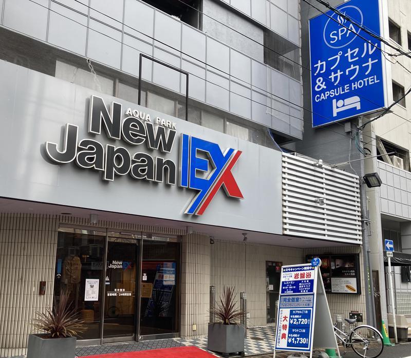 ★サニ丸d★さんの広島カプセルホテル&サウナ岩盤浴 ニュージャパンEXのサ活写真
